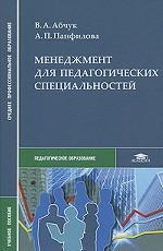 Менеджмент для педагогических специальностей