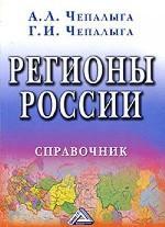 Регионы россии: справочник.5-е изд.,испр.и доп