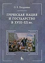 Греческая нация и государство в XVIII-XX в