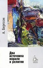 Два источника морали и религии - перевод Гофмана А.Б.бакалав/магистр