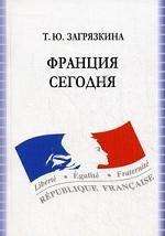 Франция сегодня: учебное пособие для вузов, 5-е изд., испр