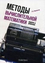 Методы вычислительной математики. Задачи и решения. Учебно-практическое пособие