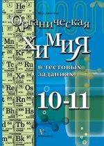 Органическая химия в тестовых заданиях. 10-11 класс. Учебное пособие