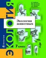 Экология животных 7 класс. Учебное пособие