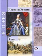 История России. 7 класс