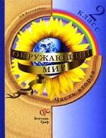 Окружающий мир. Учебник. 2 класс. Часть 2, 4-е изд., дораб