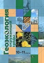 Геоэкология окружающей среды. 10-11 классы