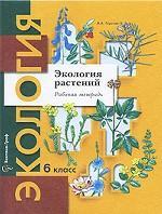 Экология растений. 6 класс. Рабочая тетрадь