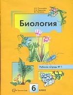 Биология: 6 класс. Рабочая тетрадь № 1. 3-е изд., перераб
