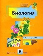 Биология: 6 класс. Рабочая тетрадь № 2. 3-е изд., перераб