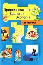 Природоведение. Биология. Экология. Программы. 5-11 классы
