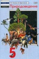 Природоведение. 5 класс. Учебник. 3-е изд., перераб