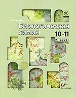 Биологическая химия. 10-11 классы