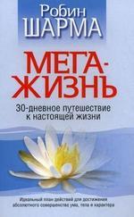 МегаЖизнь, 3-е издание