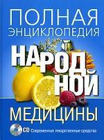 Полная энциклопедия народной медицины (+ CD-ROM)