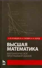 Высшая математика. Математическое программирование. Учебник. 4-е изд