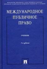 Международное публичное право. Учебник. Гриф МО РФ