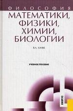 Философия математики, физики, химии, биологии