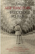 Лев Толстой:Бегство из рая