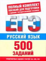 ЕГЭ Русский язык. 500 учебно-тренировочных заданий для подготовки к ЕГЭ