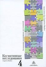 Когнитивные исследования:сборник научных трудов. Выпуск 4