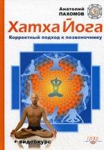 Хатха-йога: корректный подход к позвоночнику (+ DVD)