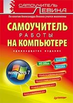 Самоучитель работы на компьютере. 11-е изд.-