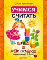 Учимся считать. Раскраски и игры для малышей 2–4 лет