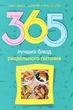 365 лучших блюд раздельного питания