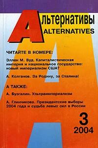 Альтернативы (ежеквартальный общественно-политический и аналитический журнал)