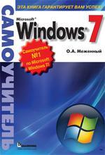 Олег Анисимович Меженный. Microsoft Windows 7. Самоучитель