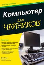 Дэн Гукин. Компьютер для чайников, издание для Windows 7
