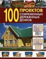 100 проектов современных деревянных домов