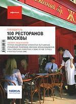 """100 ресторанов Москвы. Путеводители """"Афиши"""""""