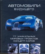 77 уникальных мировых проектов Автомобили будущего