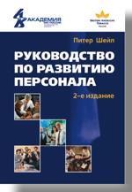 Руководство по развитию персонала, 2-е издание