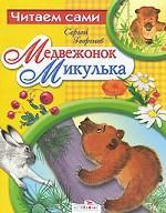 Медвежонок Микулька