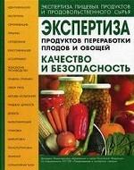 Экспертиза продуктов переработки плодов и овощей. Качество и безопасность. Учебно-справочное пособие. Гриф УМО