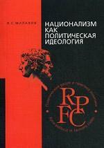 Национализм как политическая идеология, 2-е издание
