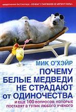 Почему белые медведи не страдают от одиночества