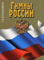 Гимны России