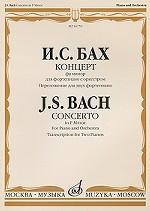 И. С. Бах. Концерт фа минор для фортепиано с оркестром. Переложение для двух фортепиано