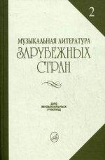 Музыкальная литература зарубежных стран. Вып. 2: Учебное пособие
