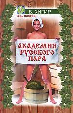 Академия русского пара