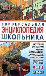 Универсальная энциклопедия школьника. 5-11 классы