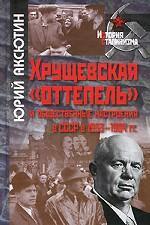 """Хрущевская """"оттепель"""" и общественные настроения в СССР в 1953-1964 гг"""
