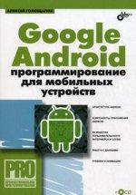 Google android. Программирование для мобильных устройств (+CD)