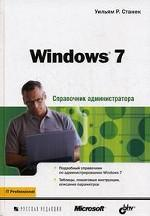 Windows 7. справочник администратора