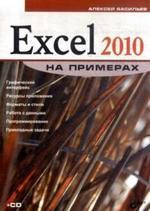 Excel 2010 на примерах (+ cd)