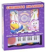 Смешное пианино (+ CD)